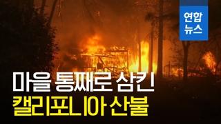 [영상] 마을 통째로 집어삼킨 미 캘리포니아 산불…5명 사망