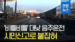 [영상] '비틀비틀' 대낮 음주운전…시민신고로 붙잡혀