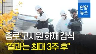 """[영상] 종로 고시원 화재 감식…""""결과는 최대 3주 후"""""""