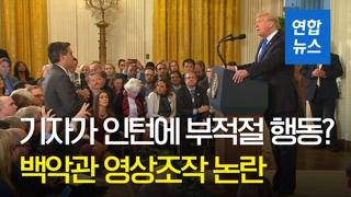 [영상] 기자가 인턴에 부적절 행동? 백악관 영상조작 논란