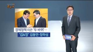 [여의도 풍향계] 엇박자 김앤장 동반퇴진…홍남기ㆍ김수현 궁합은?