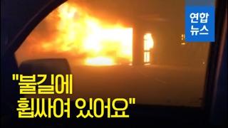 """[영상] """"지금 불길에 싸여있어요""""…'역대최악' 미국 캘리포니아 산불"""