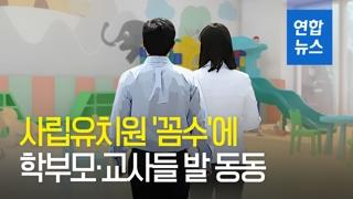[영상] '자가 등·하원' '도시락지참'…사립유치원 폐원 '꼼수'