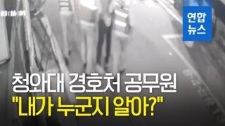 """[영상] '시민폭행' 靑경호처 공무원 """"내가 누군지 아느냐"""""""