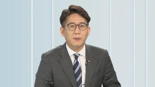[뉴스초점] 양진호 '3억여 원' 횡령 혐의…악행의 끝은 어디
