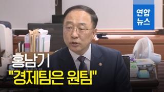 """[영상] 홍남기 """"경제팀은 원팀…민생경제 회복에 전력투구"""""""