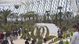 일상 속 여가와 휴식을 함께…도심속 서울식물원