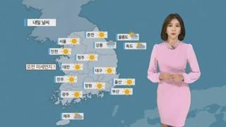 [날씨] 종일 초미세먼지 '나쁨'…남부ㆍ제주 내일 아침까지 비