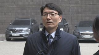 검찰 '법관 재임용 탈락' 서기호 참고인 조사