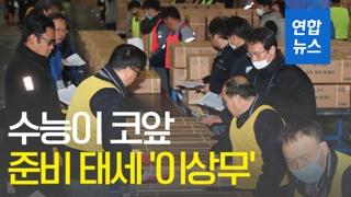 [영상] 수능 준비 '이상무'…시험지 배송시작·비상수송차 투입