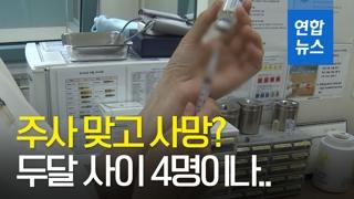[영상] '또' 주사 맞고 사망…인천 병원서 두달 새 4명