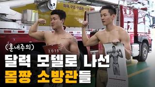 [뉴스토리] 달력 모델로 나선 '몸짱' 소방관들