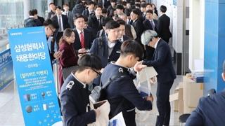 [비즈&] 삼성 협력업체 120개사 '채용 한마당' 外