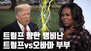 [자막뉴스] 미셸 자서전에 불붙은 트럼프 vs 오바마 부부