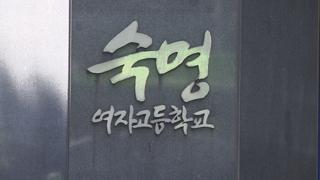 """[속보] 숙명여고 """"쌍둥이 0점처리ㆍ퇴학 결정 절차 진행 중"""""""