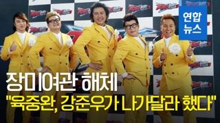 """[영상] 장미여관 해체? 분해?…""""육중완·강준우가 나가달라 했다"""""""
