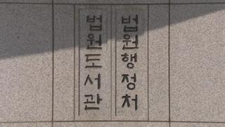 법원행정처 무늬만 없애나?…기능 이관 검토 논란