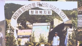 '형제복지원' 다시 법정 갈까…문무일 총장 금주 결론