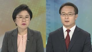 [뉴스포커스] 보수 야권, 조명래 임명 강행 - 경제팀 교체 반발