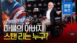 [영상] '마블의 아버지' 스탠 리 별세…그의 업적은?