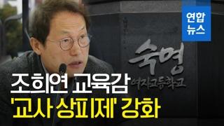 [영상] 조희연 교육감 '교사 상피제' 강화
