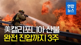 [영상] 美 캘리포니아 '최악의 산불'…완전 진압엔 3주 걸릴 듯
