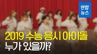 [영상] 2018 수능 응시하는 스타들 누구?