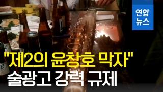 """[영상] """"제2의 윤창호 막자""""…광고서 술 마시는 장면 금지"""