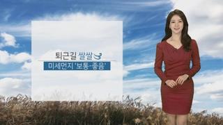 [날씨] 퇴근길 10도 안팎, 미세먼지 '보통-좋음'…수능한파 없어