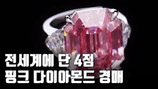 [자막뉴스] 경매 나온 핑크 다이아몬드…예상 낙찰가 570억