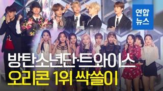 [영상] 방탄소년단·트와이스, 오리콘 1위 싹쓸이