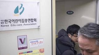 경찰 '불법 정치후원금 의혹' 어린이집총연합회 압수수색