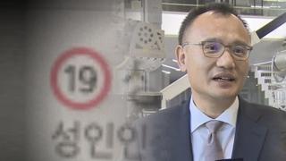 """""""양진호, 불법 음란물 업로드 비밀조직 운영"""""""