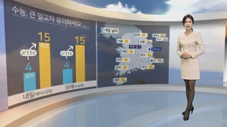 [날씨] 내일 맑고 큰 일교차…일부 중서부 공기질 나쁨