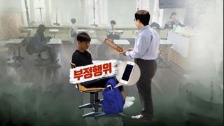 """법원 """"수능 부정행위 엄벌""""…무효처리에 형사처벌까지"""