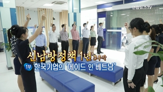 [연합뉴스TV 스페셜] 61회 : 한국기업의 '메이드 인 베트남'