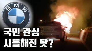 [자막뉴스] 국민 관심 멀어지니…BMW 대차서비스 중단?