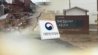 실효성 있는 지원하겠다더니…지진 지원 법안 언제쯤?