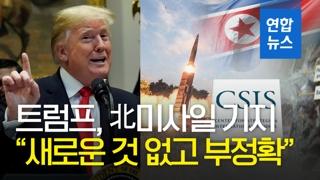 """[영상] 트럼프 """"북 미사일 기지 개발 보도는 부정확…새로운 것 없다"""""""