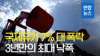 [영상] '트럼프 감산제동' 국제유가 7%대 폭락