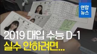 [영상] 2019 대입 수능 D-1...내일 드디어 결전의 날