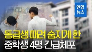 [영상] 아파트 옥상에서 동급생 집단폭행해 숨지게 한 중학생 4명 체포