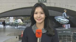[날씨] 수능일 입시한파 없어…중서부 미세먼지 '나쁨'