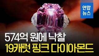 [영상] 19캐럿 '핑크 다이아몬드' 경매서 574억원에 낙찰