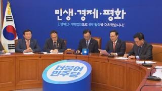 """민주 """"정치공세 멈춰라""""… 한국ㆍ바른미래에 맹공"""