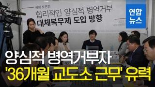 [영상] 양심적 병역거부자 대체복무 '36개월 교도소 근무' 유력