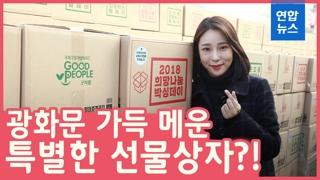 [영상] 광화문 가득 메운 특별한 선물상자…'희망나눔 박싱데이' 현장