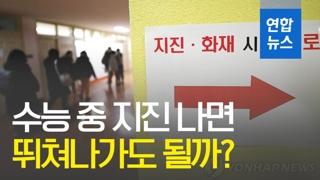 [영상] 수능 중 지진 나면 감독관 지시 따라야…개별행동땐 '시험포기'