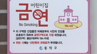 어린이집ㆍ유치원 10m내 금연구역…과태료 10만원
