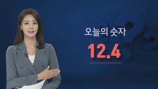 [수수께끼] 12.4…숫자로 보는 오늘의 뉴스